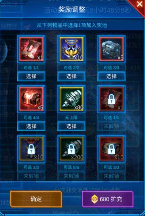 銀河戰艦3