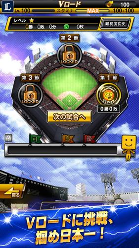 職棒野球魂A截圖2