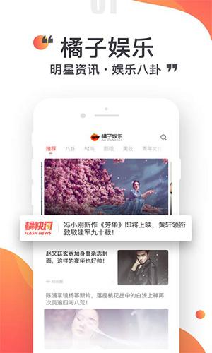 橘子娛樂app截圖4