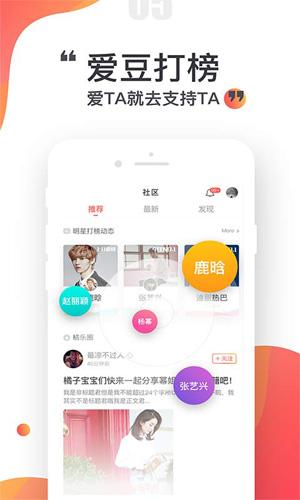 橘子娛樂app截圖1