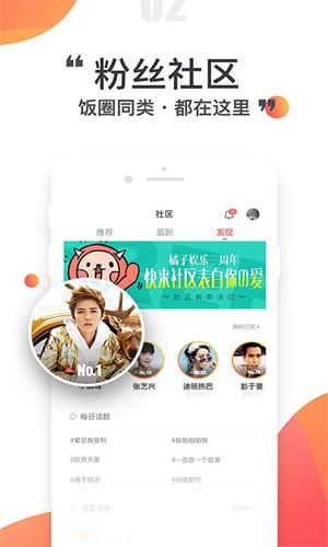 橘子娛樂app截圖3