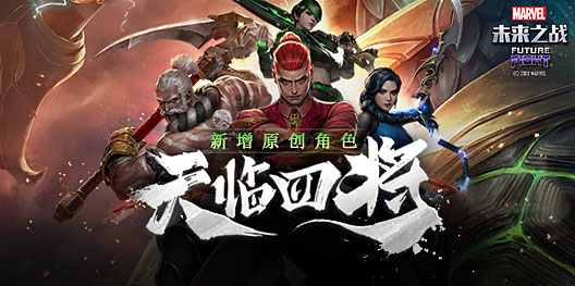 """《漫威:未来之战》迎来了全新角色""""天临四将"""""""