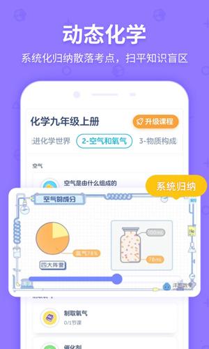 洋蔥學院app截圖4