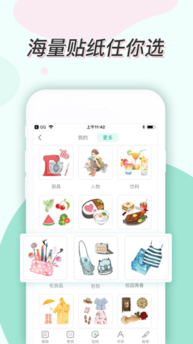 青檸手帳app截圖1