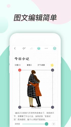 青檸手帳app截圖2