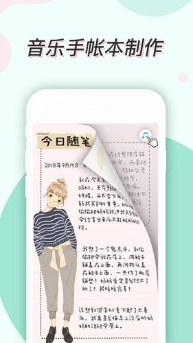 青檸手帳app截圖5