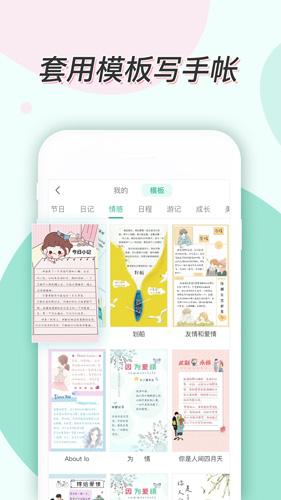 青檸手帳app截圖4
