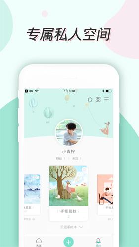青檸手帳app截圖3