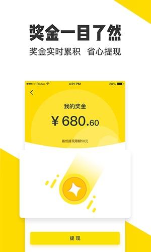 米斗app截圖4