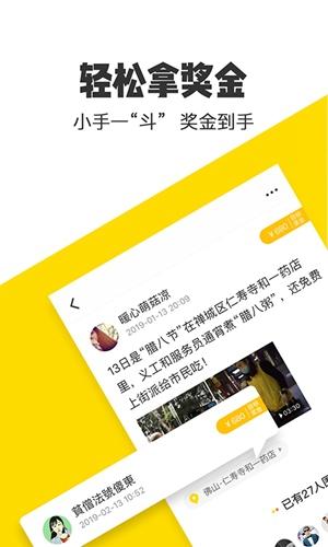 米斗app截圖1
