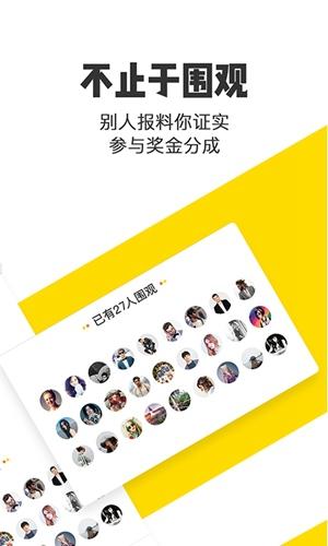 米斗app截圖2