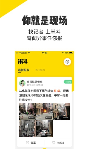 米斗app截圖5