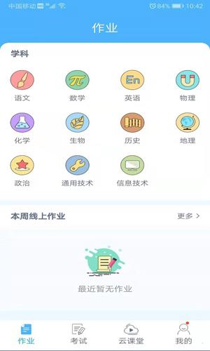 會課學生版app截圖4
