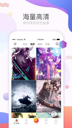 飛火動態壁紙app截圖5
