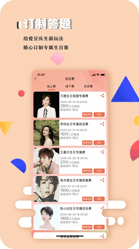 斗斗蟲app截圖2