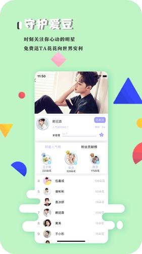 斗斗蟲app截圖3