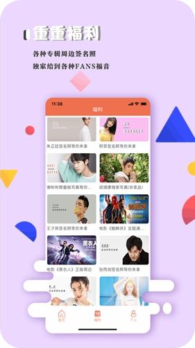 斗斗蟲app截圖4
