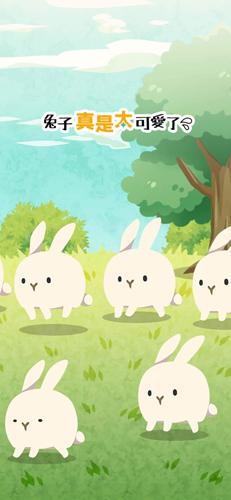 兔子真是太可愛了截圖5