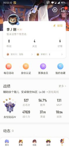 王者营地app1