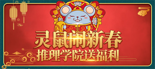 灵鼠闹新年《推理学院》盛大开启春节活动