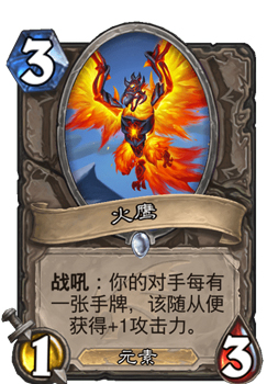 炉石传说火鹰