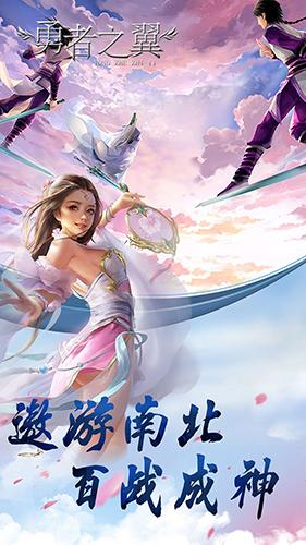 勇者之翼online截圖2