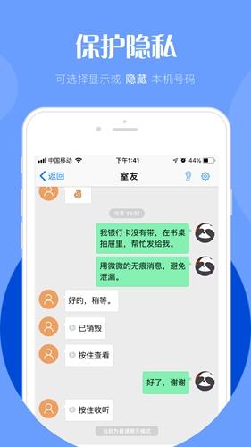 微微電話app截圖2
