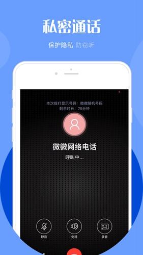 微微電話app截圖3