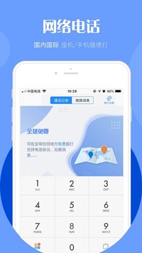 微微電話app截圖1