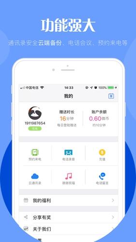 微微電話app截圖4