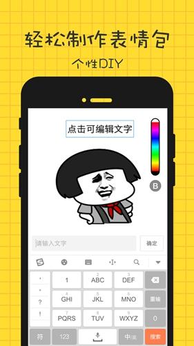 表情廣場app截圖4