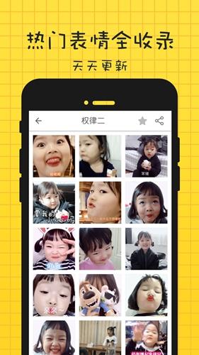 表情廣場app截圖2