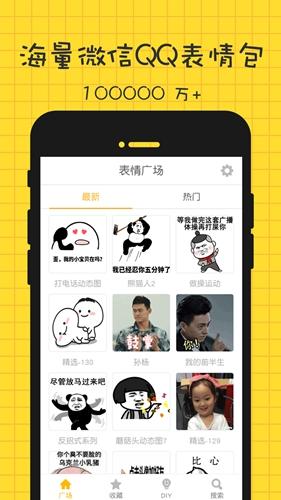 表情廣場app截圖5
