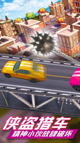 鐵球破壞汽車截圖4