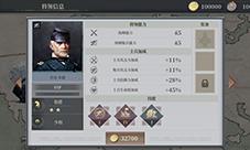 欧陆战争6乔治