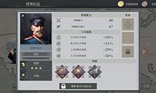 欧陆战争6塞利万诺夫怎么样 将领属性技能图鉴