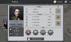 欧陆战争6瓦佐夫怎么样 将领属性技能图鉴