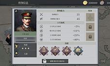 欧陆战争6亨利