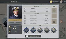 欧陆战争6大卫