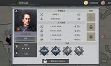 欧陆战争6雷金纳德