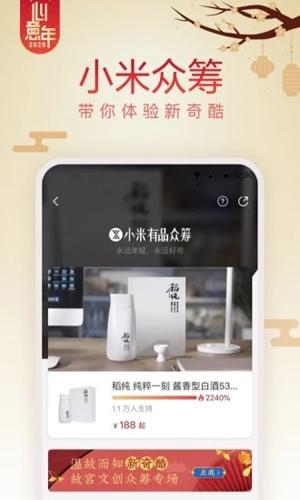 小米有品app截圖3