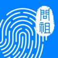 問祖app
