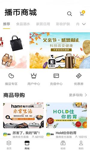 播商app截圖3