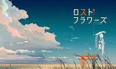 百聞牌官方CG完整版正式曝光 再次同游蜃氣樓吧!