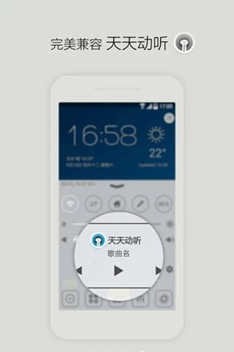 iOS控制中心安卓版截图2