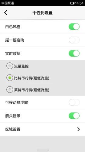 iOS控制中心安卓版截图3