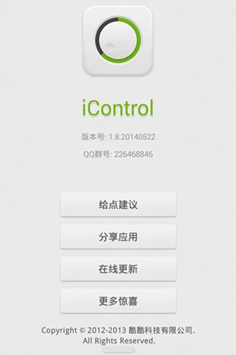 iOS控制中心安卓版截图5