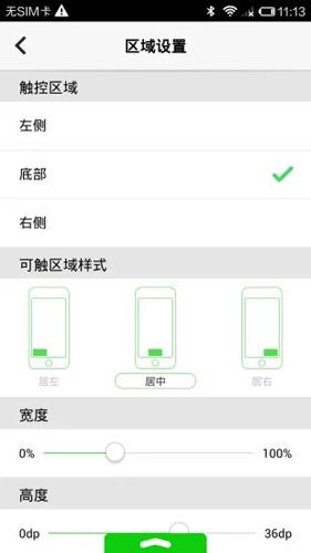 iOS控制中心安卓版截图4
