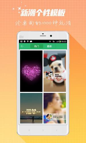 鮮柚桌面app截圖4