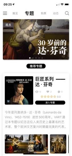 VART私人美術館app截圖1
